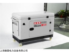 静音10kw柴油发电机应急用