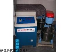 CH-2010砌墙砖抗压强度专用搅拌机鹏翼厂
