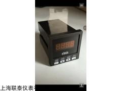 联泰仪表SX45-ZS数显转速表