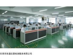 CNAS 南通仪器校验公司欢迎咨询