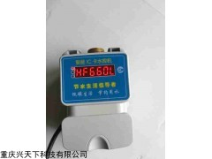 HF-660L 一体水控机.浴室洗澡水控系统.水控器
