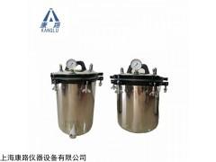 XFS-280CB 煤电两用不锈钢手提式压力蒸汽灭菌器