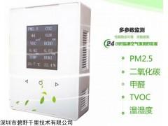 BYQL-LCD200 智能化室内综合环境监测终端设备