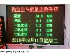 学校微型空气质量监测站 智慧环境监测仪