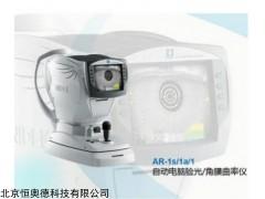 AR-1 自动电脑验光仪