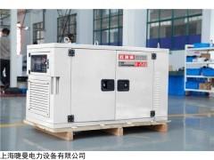 15kw单相静音柴油发电机组