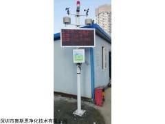 OSEN-6C 广州在建工地扬尘在线监测设备包安装包联网