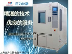JW-2001 上海可程式恒温恒湿试验箱