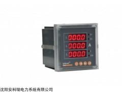 PZ96-AV3/C 安科瑞三相電流表LED顯示 485通訊