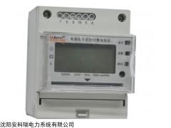 DDSY1352-NK/F 安科瑞單相電能計量 帶RS485 付費率