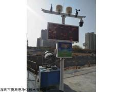 广州市施工工地扬尘在线监控系统 颗粒物检测仪
