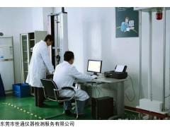 CNAS 南通仪器校准-仪器校正-仪器校验