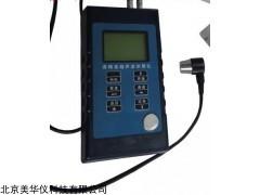 MHY-25210 超声波测厚仪
