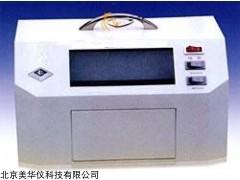 MHY-25150 暗箱式紫外分析仪