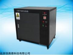 SZW-3 紫外线辐射试验箱