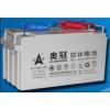 6-CNFJ-150 奥冠蓄电池~【湘潭】报价单、商品特征