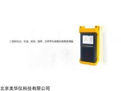 MHY-24894 便携式三相相位伏安表
