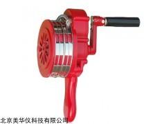 MHY-24761 手摇警报器