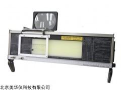 MHY-24709 LED工业射线底片评片灯