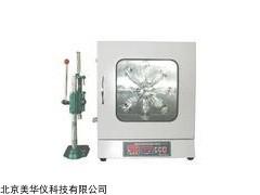 MHY-24602 液压液水解安定性测定仪