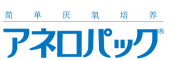 MGC 三菱瓦斯化学(anaero pack)