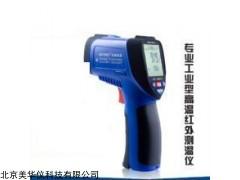 MHY-24585 红外线测温仪