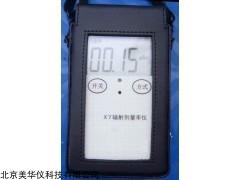 MHY-24562 χγ辐射剂量率仪