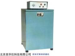 MHY-24473 密封式制样研磨机