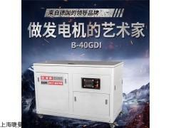 B-40GDI 40kw静音汽油发电机移动电源