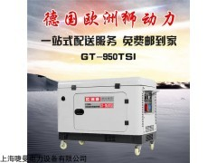 8kw工程应急柴油发电机