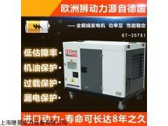 35kw電站用柴油發電機價格
