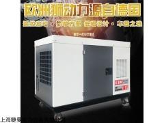 30kw公司用柴油发电机