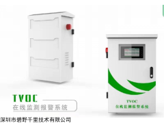 BYQL-VOCs 广东工业园区VOCs在线监测报警系统