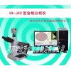 HX-JX2 金相分析儀