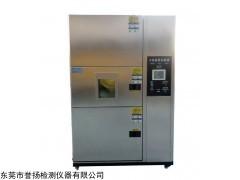 LT5025 冷热冲击试验箱