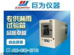 JW-2100A 廣東蒸汽噴射試驗箱
