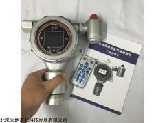 TD500S-C3H8O 固定式异丙醇检测报警器4-20MA
