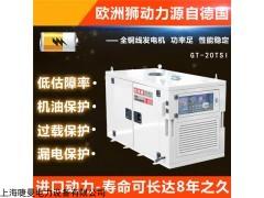 20kw汽油发电机水冷报价