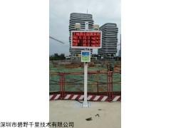 BYQL-YZ 广西建筑工地噪声扬尘实时在线监测系统