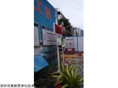 OSEN-6C 广州建筑工地扬尘噪声在线监测系统解决方案