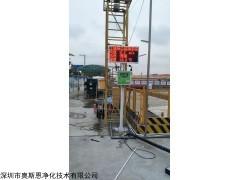 OSEN-6C 施工现场噪声扬尘监控粉尘在线监测系统