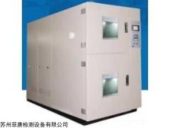 FT-A系列 兩箱式高低溫沖擊試驗箱