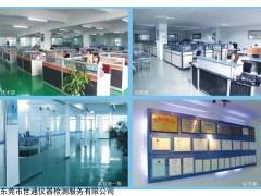 CNAS 晋江仪器计量校准检测中心