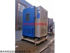 多功能非标恒温恒湿环境试验箱