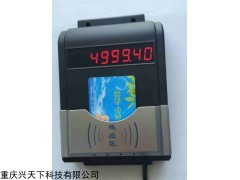 HF-660 插卡水控机智能IC卡水控机浴室淋浴水控器