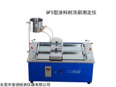 LT9162 涂料耐洗刷测定仪