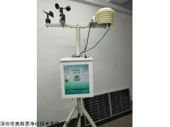 科普气象自动监测站学校教学专用气象环境在线监测仪