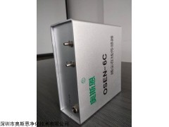 OSEN-6C 在线式扬尘传感器 带认证扬尘监测传感器