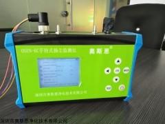 OSEN—6C 环保监管部门标准监测手持式扬尘监测仪