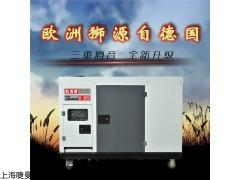 20KW低噪音柴油發電機資料